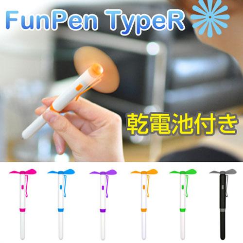 ファンペン タイプR 携帯用扇風機 ボールペン おしゃれ