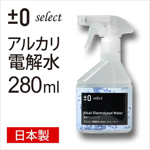 ±0select 激落ち アルカリ電解水100%クリーナー おしゃれ