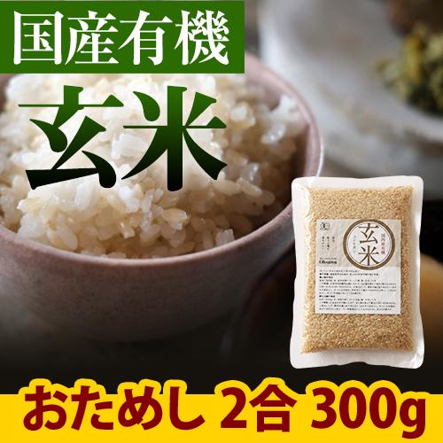 国産有機玄米 300g ◆メール便配送◆ おしゃれ