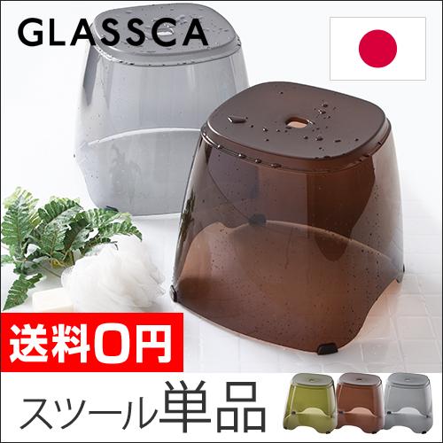 GLASSCA バススツール 単品 おしゃれ