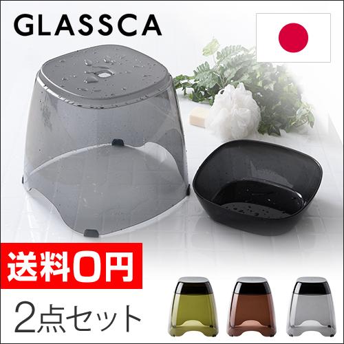 GLASSCA バススツール・ウォッシュボール セット おしゃれ