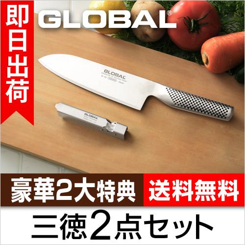 GLOBAL 三徳2点セット【もれなくまな板ボード+スポンジワイプの特典】 おしゃれ