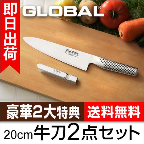 GLOBAL 刃渡り20cm牛刀2点セット GST-A2【もれなくスポンジワイプの特典】【レビューでまな板ボード3枚組の特典】 おしゃれ