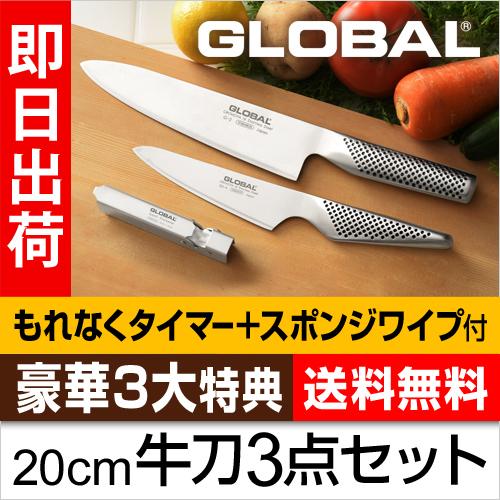 GLOBAL 刃渡り20cm牛刀3点セット GST-B2 【もれなくキッチンタイマー+スポンジワイプの特典】【レビューで選べるQの特典】 おしゃれ