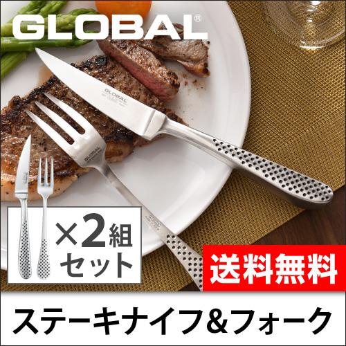 GLOBAL ステーキナイフ&フォークセット2組セット おしゃれ