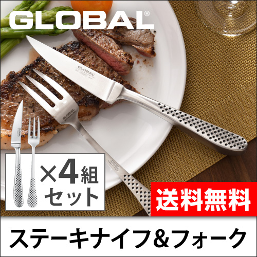 GLOBAL ステーキナイフ&フォークセット4組セット おしゃれ