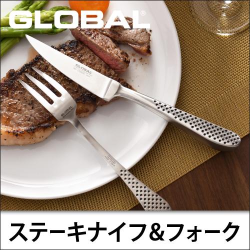 GLOBAL ステーキナイフ&フォークセット 【レビューで送料無料の特典】 おしゃれ
