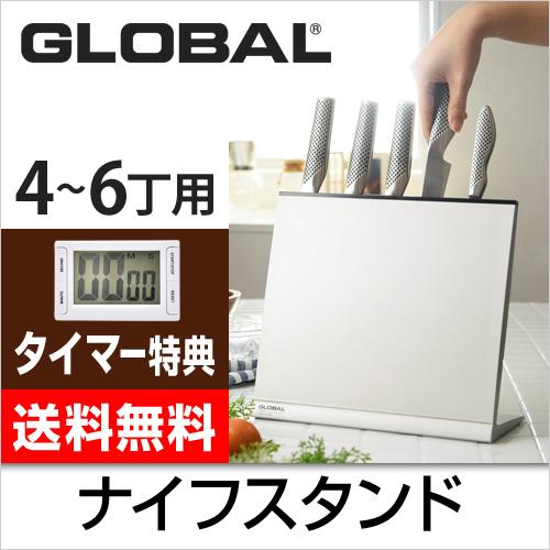 GLOBAL ナイフスタンド GKS-01/F 【レビューでキッチンタイマーの特典】 おしゃれ