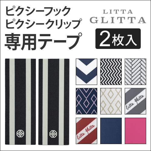 Litta Glitta(リッタグリッタ) DECORATIVE TAPE ◆メール便配送◆ おしゃれ