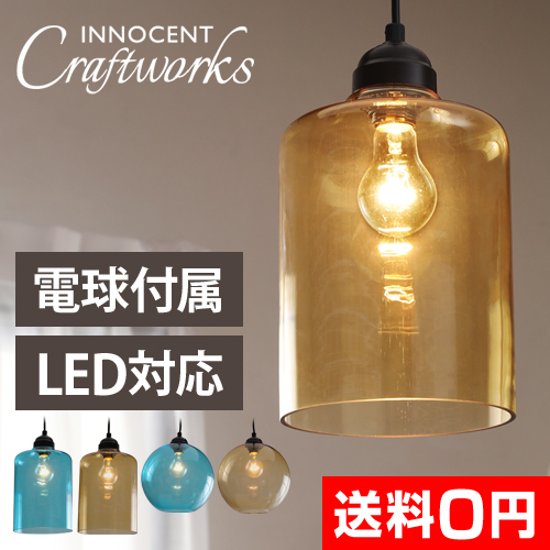 Glass Pendant Light おしゃれ