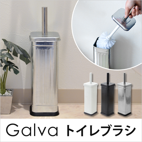 Galva トイレブラシ おしゃれ