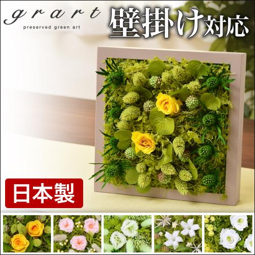 grart プリザーブドフラワー(グリーン) ガルテン【メーカー取寄品】 おしゃれ