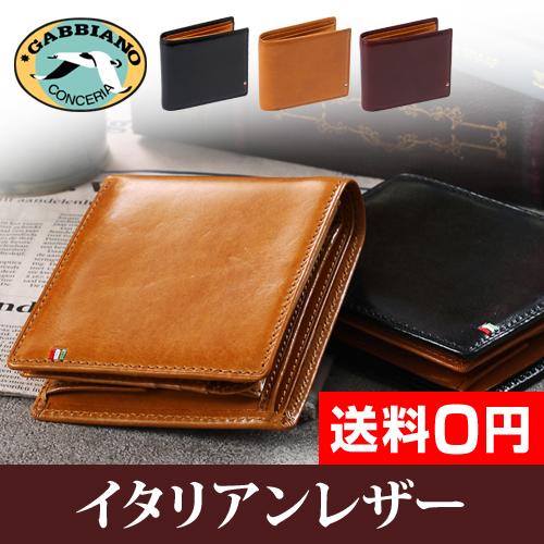 GORBE ガビアーノ イタリアンレザー 二つ折り財布 おしゃれ