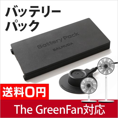 BALMUDA バッテリー&ドック EGF-P100 おしゃれ