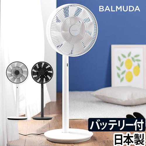 BALMUDA グリーンファン コードレスモデル【もれなく収納袋の特典】 おしゃれ