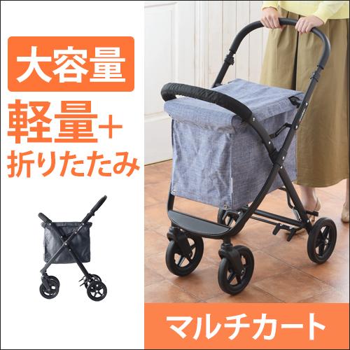 gowalker マルチカートブラックフレーム デニムセット 【メーカー取寄品】 おしゃれ