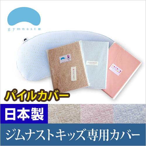 ジムナストキッズ 専用パイルカバー ◆メール便配送◆ おしゃれ