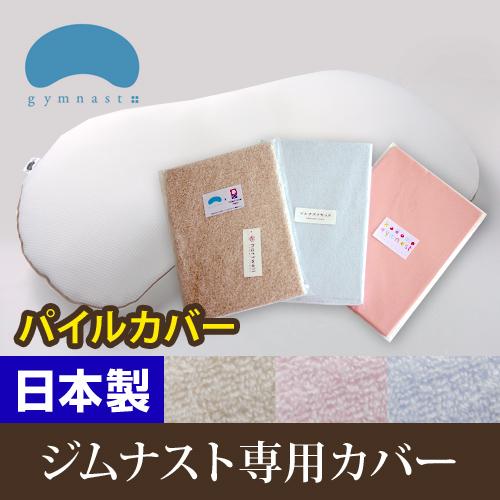 ジムナスト専用 パイルカバー ◆メール便配送◆ おしゃれ