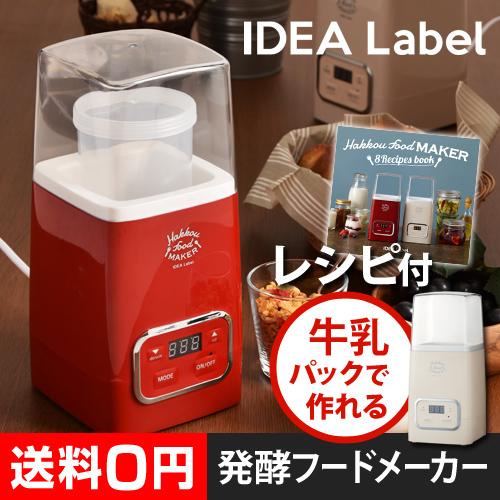 IDEA Label 発酵フードメーカー 【もれなくガラス小鉢2個セットの特典】 おしゃれ