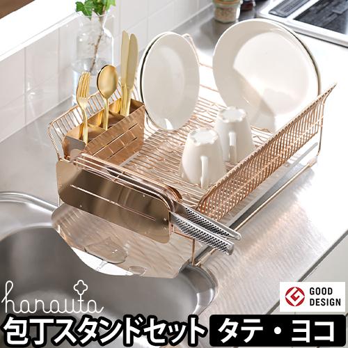 ハナウタ ディッシュドレイナー 包丁スタンドセット ローズゴールド 【レビューでスポンジワイプ3枚セットの特典】 おしゃれ