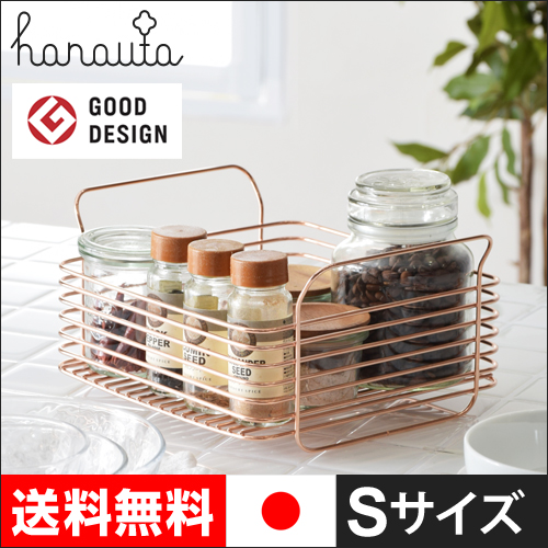 ハナウタ キッチンバスケットS ピンクゴールド 【レビューでスポンジワイプの特典】 おしゃれ