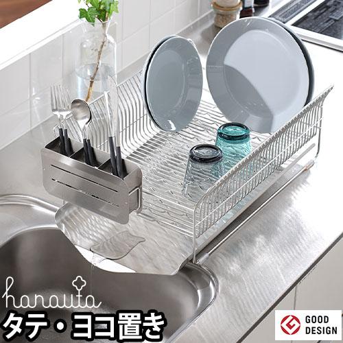 hanauta(ハナウタ) ディッシュドレイナー おしゃれ