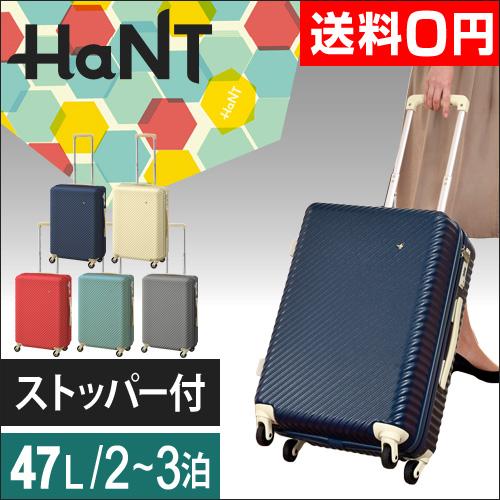 HaNT マイン 47L 【レビューでリベラリーミニポーチの特典】 おしゃれ