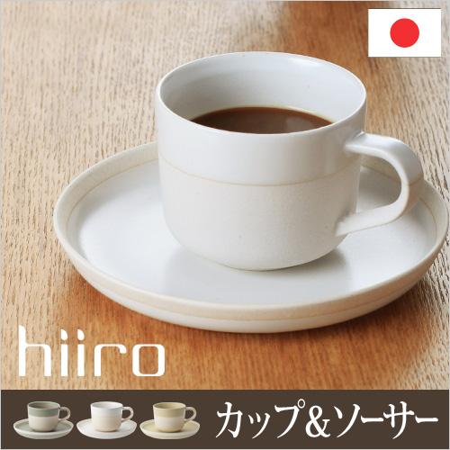 hiiro カップ&ソーサー おしゃれ