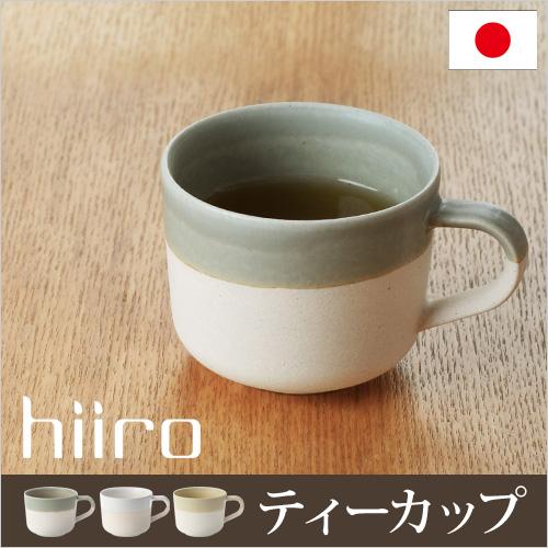 hiiro ティーカップ おしゃれ