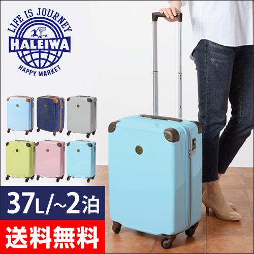 HALEIWA スーツケース 37L 【レビューでリベラリーミニポーチの特典】 おしゃれ
