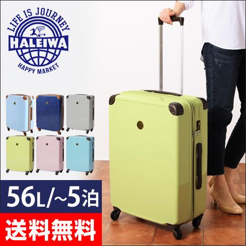 HALEIWA スーツケース 56L 【レビューでリベラリーミニポーチの特典】 おしゃれ