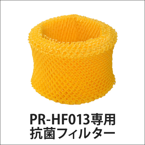 空気を洗う気化式アロマ加湿器専用 抗菌フィルター おしゃれ