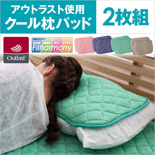 mofua cool アウトラストクール枕パッド2枚組 おしゃれ