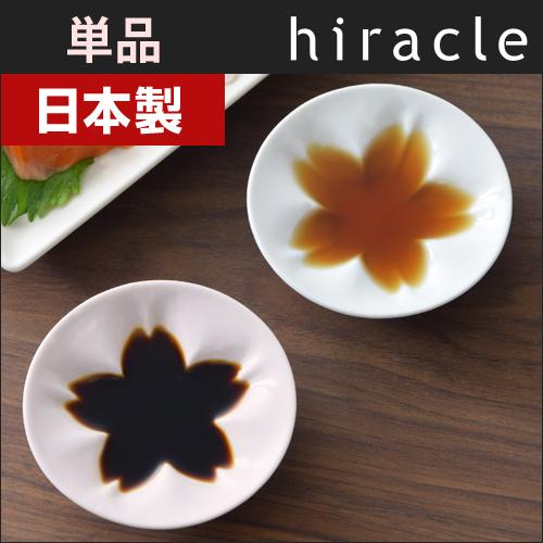 hiracle ヒラクル さくら小皿 単品 おしゃれ