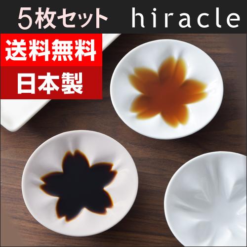 hiracle ヒラクル さくら小皿 5枚セット おしゃれ