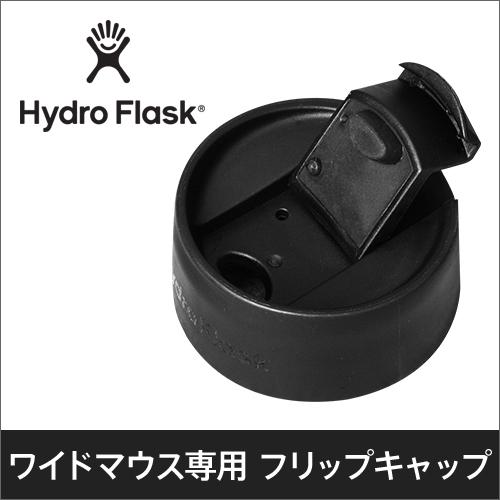 HydroFlask ワイドマウス専用 フリップキャップ おしゃれ