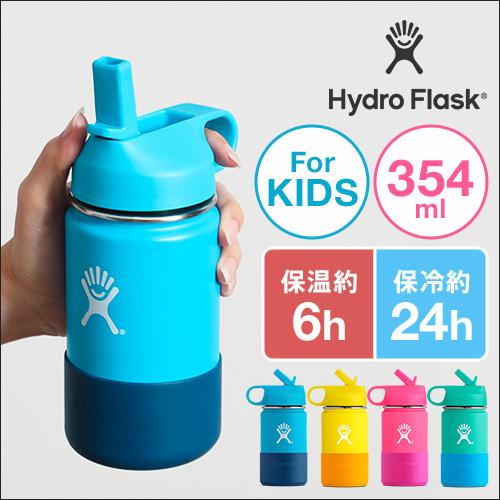 HydroFlask ハイドレーション ワイドマウス キッズ 354ml おしゃれ