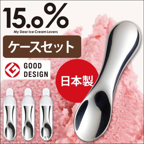 15.0% アイスクリームスプーン + ケース おしゃれ