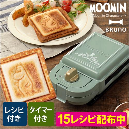 BRUNO ホットサンドメーカーシングル ムーミン【15レシピ配布中】 おしゃれ