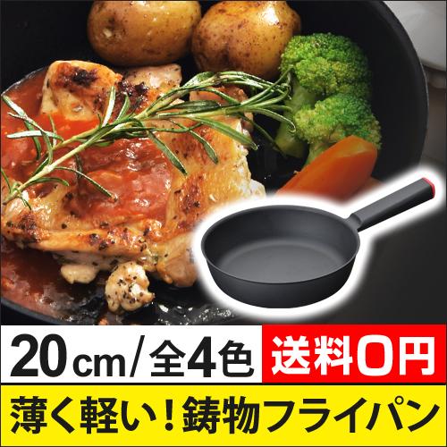 炒めやすく煮込みやすい鋳物フライパン 20cm おしゃれ