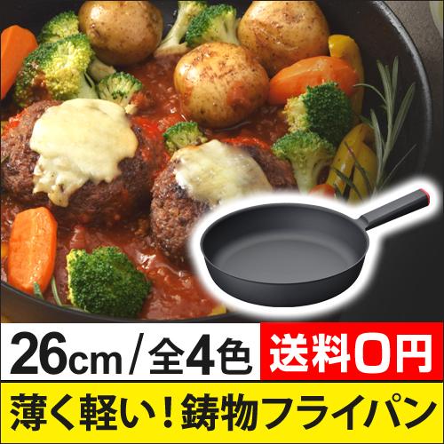 炒めやすく煮込みやすい鋳物フライパン 26cm おしゃれ