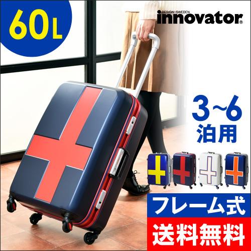 innovator スーツケース 60L INV58T【レビューでシューズバッグの特典】 おしゃれ