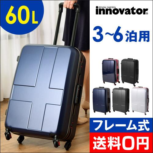 innovator スーツケース 60L INV58【レビューでシューズバッグの特典】 おしゃれ