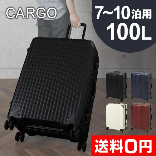 CARGO jetsetter ハードキャリー 100L【レビューで選べるオマケの特典】 おしゃれ