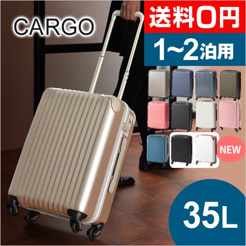 CARGO airtrans スーツケース 35L【レビューでリベラリーミニポーチの特典】 おしゃれ