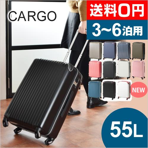 CARGO airtrans スーツケース 55L【レビューでミニポーチの特典】 おしゃれ