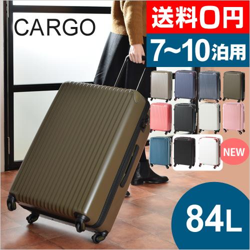 CARGO airtrans ハードキャリー 84L【レビューで選べるオマケの特典】 おしゃれ