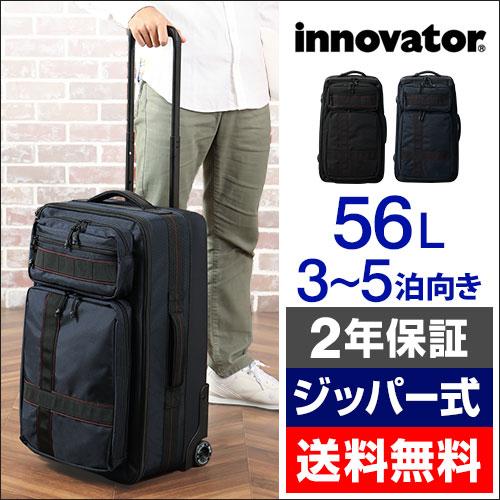 innovator ハイブリッドキャリー 56L おしゃれ