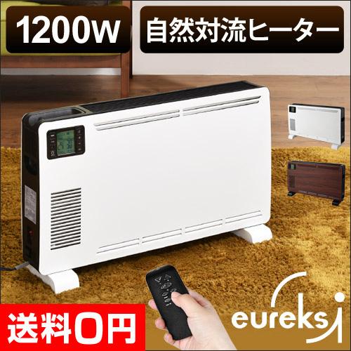 ユーレックス・アイ パネルヒーター HP-KE16 【もれなく温湿時計モルト+ヒーターカバーの特典】 おしゃれ