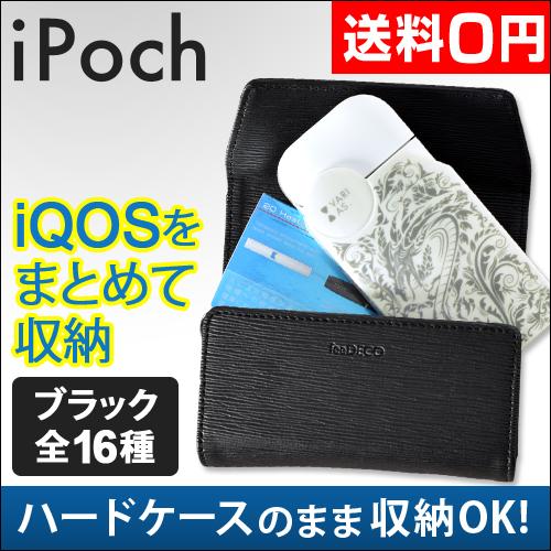 iQOS専用ケース iPoch(アイポチ) ブラックセット【レビューで送料無料の特典】 おしゃれ